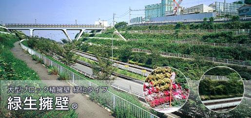 緑生擁壁1