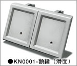 KN0001-額縁