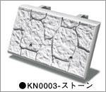KN0003-ストーン