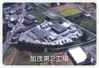 加茂第2工場