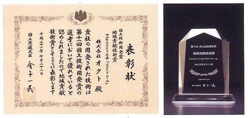 第11回国土技術開発賞 地域貢献技術賞受賞